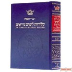 Selichos: Nusach Lita Ashkenaz - Pocket Size - Hardcover