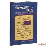 Shemoneh Esrei / The Amidah - Hardcover