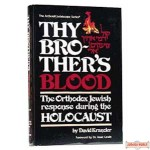 Thy Brother's Blood - Softcover