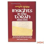 Insights In The Torah - Oznaim Latorah: 1 - Bereishis - Hardcover