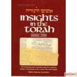 Insights In The Torah - Oznaim Latorah: 2 - Shmos - Hardcover