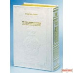 Stone Edition Tanach - Student Size Edition - Parchment