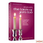 The Laws Of Yom Tov - Hardcover