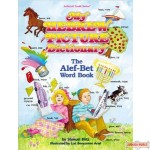 My Hebrew Picture Dictionary (The Alef - Bet Word Book)