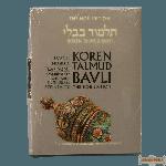 Koren Talmud Bavli Volume # 12 (Black & White) Taanit & Megilla