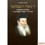 Reb Moishe Vitebsker ~ ר' משה וויטבסקער
