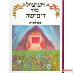 First Parsha Reader - Yiddish / Shemos