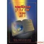 Shulchan Chag - Hebrew