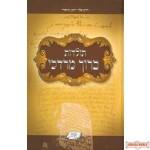 Toldos Boruch Mordechai