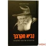 Navei Mikirbecha-נביא מקרבך