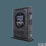 """משנה תורה להרמב""""ם הוצאת חזק Rambam all in one volume - Chazak"""