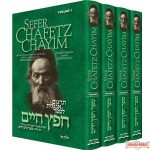 Sefer Chafets Chayim H/E 4vol Set