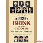 The Torah of Brisk:- Rosh Hashanah-Yom Kippur