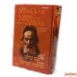 Shem Olam (English)