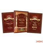 Heter Iska Set, Book and Forms, Hebrew/English