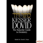 Kesser Dovid:Halachic Guide to Dentistry