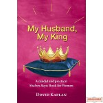 My Husband, My King, A Candid & Practical Shalom Bayis Book For Women