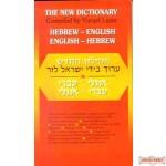 New Dictionary Hebrew-English, English-Hebrew