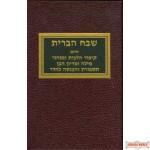 Shvach HaBris - שבח הברית