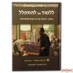 """Lilmod Eich L'Hispallel - vol 1 - ללמוד איך להתפלל ח""""א"""