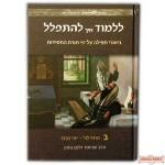 """Lilmod Eich L'Hispallel - vol 2 - ללמוד איך להתפלל ח""""ב"""
