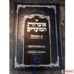 Otzros Hamoadim Shavuos אוצרות המועדים, שבועות