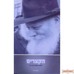 Haketzarim - Rebbe