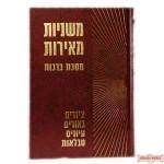 Mishnayos M'eros - Pesachim - משניות מאירות פסחים