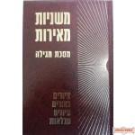 Mishnayos M'eros - Megillah - משניות מאירות מגילה