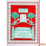 Sefer Ha'Mesores - ספר המסורת