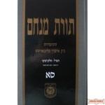תורת מנחם חלק סא Torahs Menachem volume 61