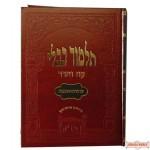 Gemara Kesuvos - Oiz V'Hadar - גמרא כתובות עוז והדר מורחבת