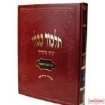 Gemarah Pesachim Oiz Vehadar - גמרא פסחים עוז והדר מורחבת