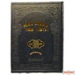 Gemarah Sukkah Oiz V'Hadar student edition -גמרא סוכה עוז והדר