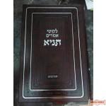 Tanya - Heichal Menachem - תניא היכל מנחם