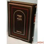Sha'arei Chinuch - שערי חינוך