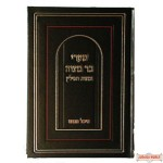 Sha'arei Bar Mitzvah שערי בר מצוה