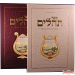 Family Illustrated Tehillim - Maroon