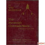 Metsudah Chumash Full-Size Edition: Vol. 4 - Bamidbar