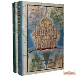 Parsha Pearls  2 Vol boxed Set