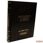 Encyclopedia of Taryag Mitzvos Vol 1 - English Ed.