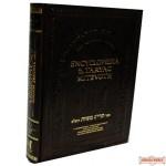 Encyclopedia of Taryag Mitzvos Vol 1 - Hebrew Ed.