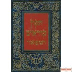 Tikun Korim Hamefoar - Yosher