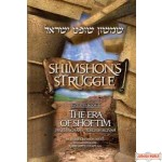 Shimshon's Struggle