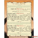 ברכת התורה Blessing for the Torah Laminated Poster
