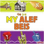 My Alef Beis - Board Book