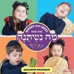 Yosef and Yael and the Ma Nishtana