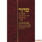 Siddur Tehillat Hashem (all Hebrew) with English annotations and Tehillim