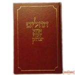 Jumbo Tehillim Ohel Yosef Yitzchok
