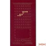 Hayom Yom (pocket size)- colors vary